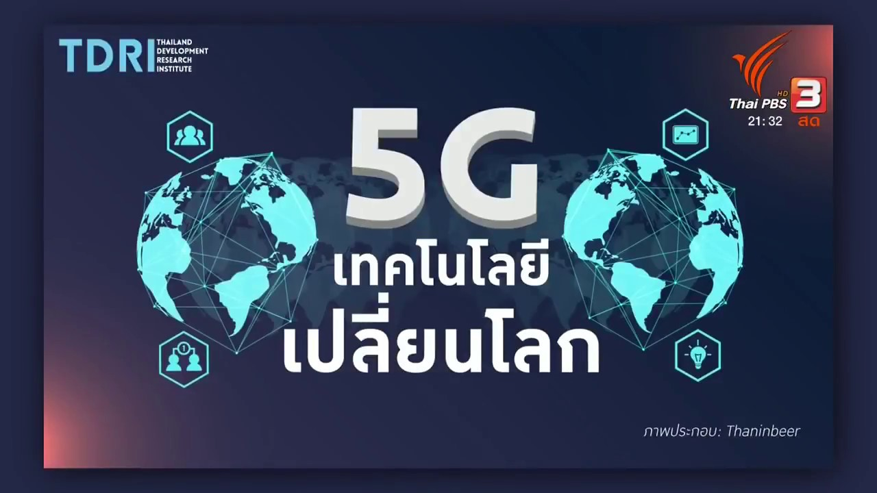 5g เทคโนโลยีเปลี่ยนโลก