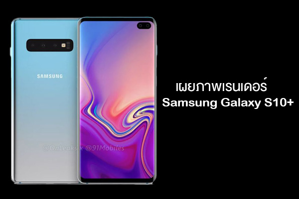 SamsungGalaxy S10/S10+