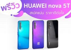 Huawei nova 5T เปิดตัวในไทยแล้ว มือถือราคาถูก สเปกจัดเต็ม